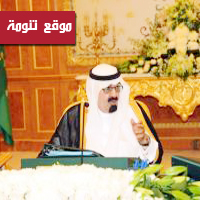 مجلس الوزراء يوافق على تعيين غرامة الأسمري بالمرتبة الرابعة عشرة