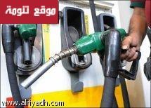عدم «تصفير» العداد أبرز وسائل الغش في محطات الوقود