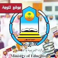 التربية والتعليم تؤكد استمرار التسجيل في الوظائف التعليمية