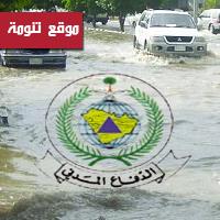 مدني عسير يدعو للحيطة والحذر من الأمطار الغزيرة