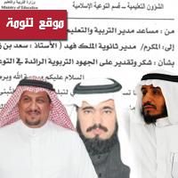 خطاب شكر لثانوية الملك فهد من مدير عام التوعية الاسلامية بوزارة التربية والتعليم وتعليم النماص