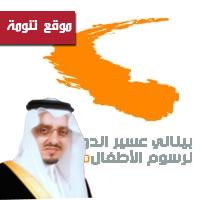 الأمير فيصل بن خالد يدشن بينالي عسير الدولي لرسوم الأطفال ويتوج الفائزين 23 الجاري