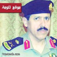 اللواء محمد حسن العمري مديراً عاماً للتحقيقات الجنائية بالأمن العام
