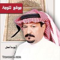 الاستاذ محمد بن فراج يفوز بجائزة الدكتور عبدالله ابو داهش للبحث العلمي