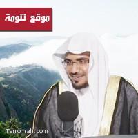 لقاء قرآني مع فضيلة الشيخ صالح المغامسي بجامع القرية