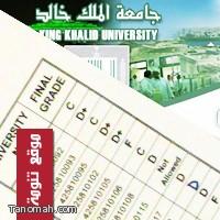 «الباطنة» تغتال فرحة تخرج طلاب «الطب»بجامعة الملك خالد