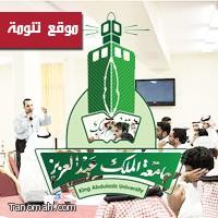 فتح باب القبول ببرنامج الدبلوم التربوي بجامعة الملك عبدالعزيز تنومة