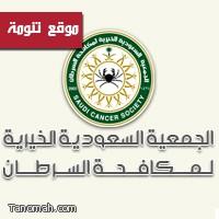 الجمعية السعودية الخيرية لمكافحة السرطان تطلق الرقم (5070) لدعم المرضى
