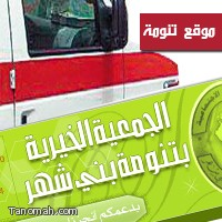 رجل أعمال يتبرع بسيارة اسعاف للجمعية الخيرية بتنومة