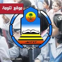 لا تغيير في ألوان الزى الرسمي للطالبات