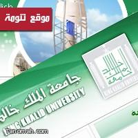فتح باب القبول الكترونياً بجامعة الملك خالد
