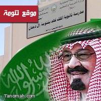غداً السبت بدء التسجيل في نادي الملك عبدالله الصيفي بتنومة