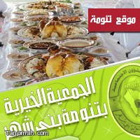 البدء في مشروع جمع وتوزيع الفائض من الطعام في خيرية تنومة