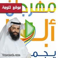 د / أبو عرّاد يشارك بدورة تدريبية ضمن فعاليات ( مهرجان أبها يجمعنا )