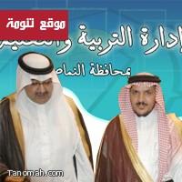 وزير التربية يصدرقرار تكليف ظافر بن حبيب مديراً للتربية والتعليم للبنين والبنات بالنماص