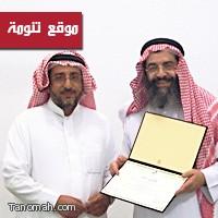 شهادة شكر وتقدير للدكتور صالح أبو عراد