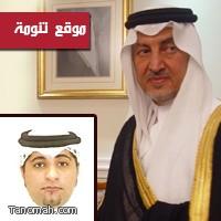 الأمير خالد الفيصل يشيد بالمهندس نواف الشهري