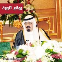 مجلس التعليم العالي برئاسة خادم الحرمين يقر إعادة هيكلة أقسام كلية طب الأسنان بجامعة الملك خالد