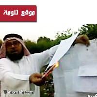 مواطن يحرق صكوكه و وثائق ممتلكاته لعدم تنفيذ حكم شرعي لصالحه