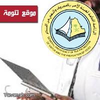 الهيئة تضبط طبيب عربي مزيف في خلوة محرمة مع مريضة