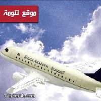 الهاتف الجوال والإنترنت على رحلات الخطوط السعودية
