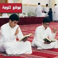 مكتب الإشراف على حلقات تحفيظ القرآن الكريم بتنومة بحاجة ماسة للدعم