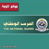 ترقية 12 ضابطاً من ابناء تنومة الى رتبة عميد بالحرس الوطني