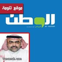 اقالة رئيس تحرير صحيفة الوطن