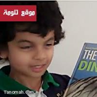 طفل في سن الـ 6 سنوات ينتقد مقررات وزارة التعليم التي يدرسها الأطفال في المدارس السعودية
