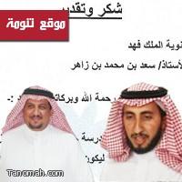 خطاب شكر من مدير مكتب التربية والتعليم بتنومة  لمدير ثانوية الملك فهد