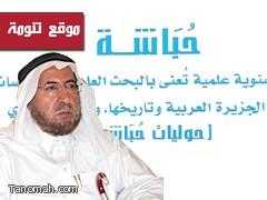 دار الدكتور عبدالله ابو داهش للبحث العلمي تصدر العدد الاول من مجلة (حباشة)