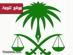 مباشرة العمل في دائرة التحقيق والادعاء في محافظة المجاردة