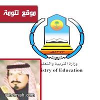 التربية تكلف  عزيزة العمري مساعدة للشؤون التعليمية  وغرمان الشهري للشؤون المدرسية بتعليم النماص .