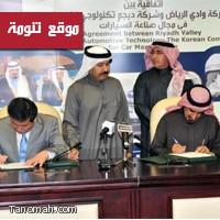 جامعة الملك سعود تنشئ شركة لصناعة سيارات سعودية برأسمال 500 مليون دولار.