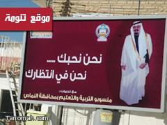 تعليم النماص ينفذ برامج وطنية وشوارع  المحافظة تتزين  بصور الملك عبدا لله