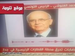 قناة العربية تعلن على شاشتها خبر (عصابات تحرق محطة القطارات الرئيسية في جدة)