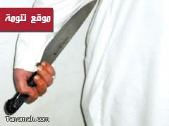 شاب يقتل شقيقه ذبحاً بالسكين