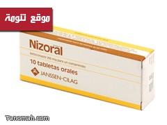 الغذاء والدواء تحذر من دواء ((نيزورال)) بعد رصد حالات وفيات استخدمته