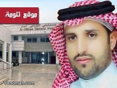 محمد بن مزهر  يترجم خبراته في تطوير الخدمة الصحية