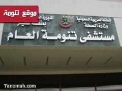 وزير الصحة يعد بدراسة موضوع  رفع سعة مستشفى تنومة الى 100 سرير
