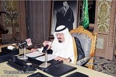 خادم الحرمين يصدر عدد من الأوامر الملكية