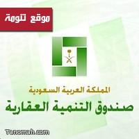 أسماء المتوفين المعفيين من قروض صندوق التنمية العقارية في محافظة النماص