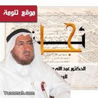 فتح باب المُشاركة في جائزة الدكتور عبدالله بن محمد أبوداهش للبحث العلمي في دورتها الثالثة