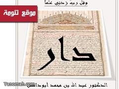 دار الدكتور: عبدالله أبوداهش للبحث العلمي والنشر تقدم 200 نسخة من كتاب (تنومة الزهراء) ومجلة (حُباشة)