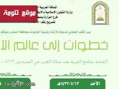 (خطوات الى عالم الأخلاق ) في محافظة النماص