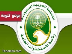 بدء القبول على الوظائف في الاستخبارات السعودية