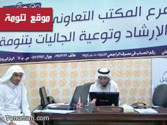 تقرير عن فرع مكتب الدعوة والارشاد بتنومه