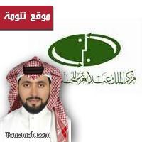 مركز الملك عبدالعزيز للحوار الوطني يدعو م/ماجد لحضور ملتقى الحوار الوطني للشباب
