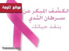 مستشفى عسير يدعو السيدات من عمر (40 الى 69) للكشف عن سرطان الثدي