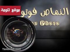 معرض  للتصوير الفوتوغرافي (النماص فوتو 2011)